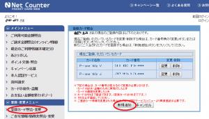 P-one Wiz ネットカウンター登録カード追加
