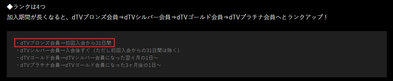 dTV会員ランク(ブロンズ会員)