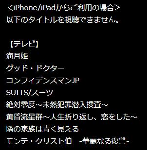 dTV 一部視聴できない作品(iPhone)
