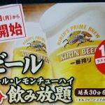 【破格】丸亀製麵で飲み放題!天ぷら3つもついて1,000円から・・・しかも生ビール!!