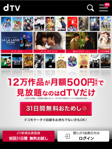 dTV 初回31日間無料キャンペーン
