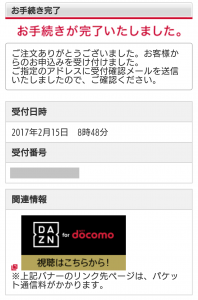 DAZN for docomo申し込み15