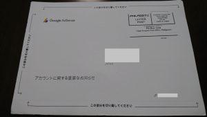 AdSense住所確認 郵送物
