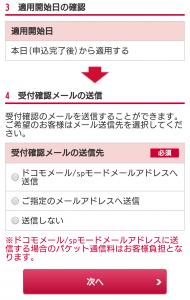 DAZN for docomo申し込み10