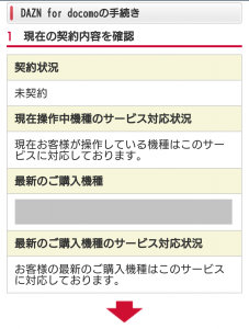 DAZN for docomo申し込み7