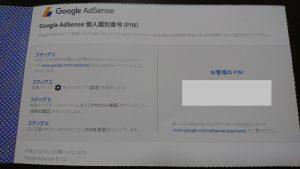 AdSense 個人識別番号(PIN)