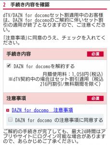 DAZN for docomo解約8
