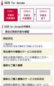 DAZN for docomo解約7