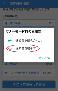 Yahoo!防災速報 設定(国民保護情報)6