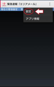 「エリアメール」受信設定3