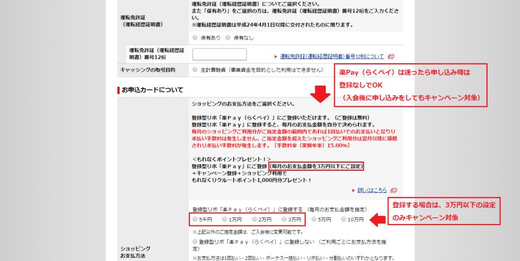 リクルートカード申し込み14(楽Pay)