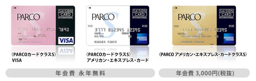 PARCOカードクラスS カードデザイン