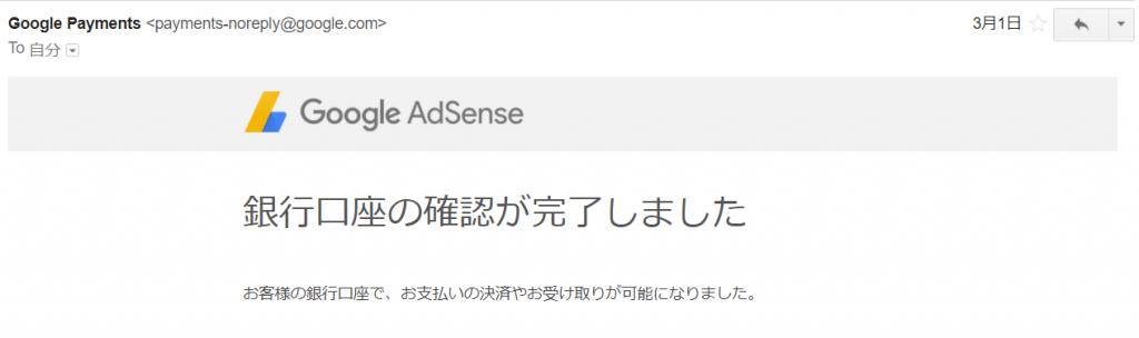 Google AdSence銀行口座の確認完了メール