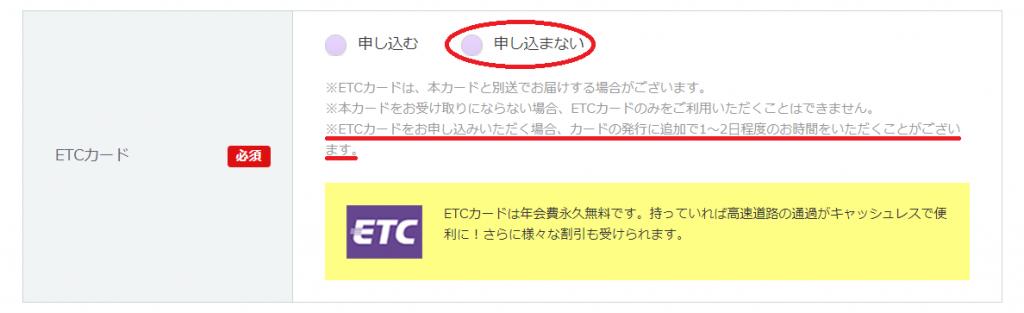 PARCOカード ETCカード申し込み