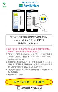 ファミリーマートアプリ モバイルTカード2(赤字あり)