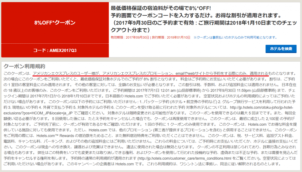 MIカード アメリカン・エキスプレス・セレクト Hotels.com 8%OFFクーポン(赤字入り)