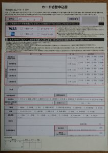 MIカード カード切替申込書