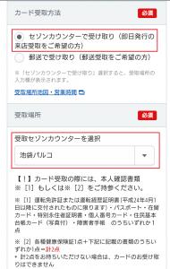 PARCOカード 即日発行 カード受取方法