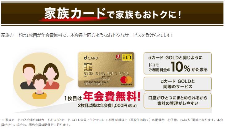 家族カード(dカード公式)