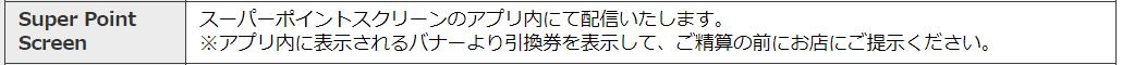 楽天会員 ミスタードーナツ無料キャンペーン スーパーポイントスクリーン 引換券受け取り方法