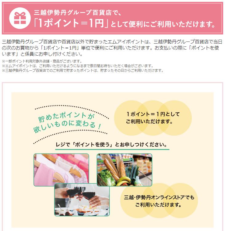 エムアイポイント利用 三越伊勢丹グループ百貨店