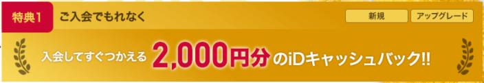 dカード GOLD 入会特典1