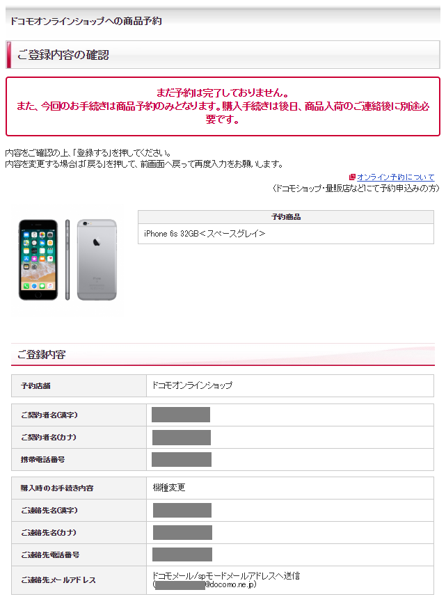 ドコモオンラインショップ iPhone予約7