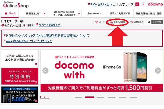 ドコモオンラインショップ iPhoneキャンセル1