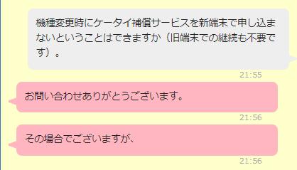 ドコモオンラインショップ チャット(利用)