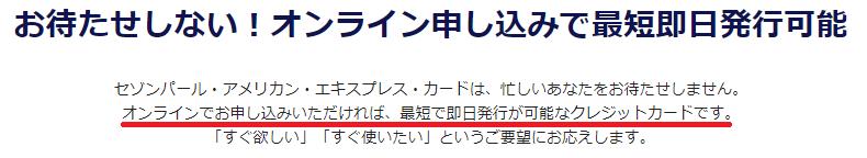 セゾンパール・アメリカン・エキスプレス・カード 即日発行