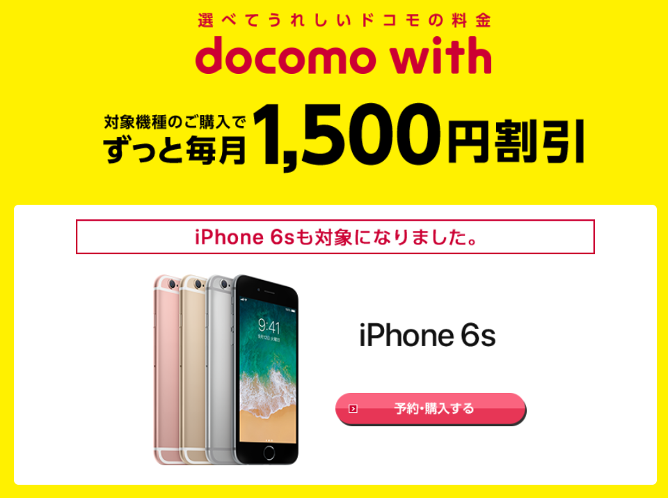 docomo with iPhone 6s