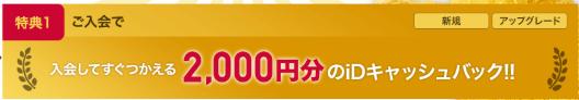 dカード GOLD 入会特典(2,000円分)