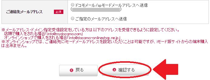 ドコモオンラインショップ iPhone 7(docomo with)予約5-3