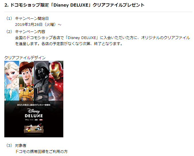 Disney DELUXE クリアファイルプレゼント