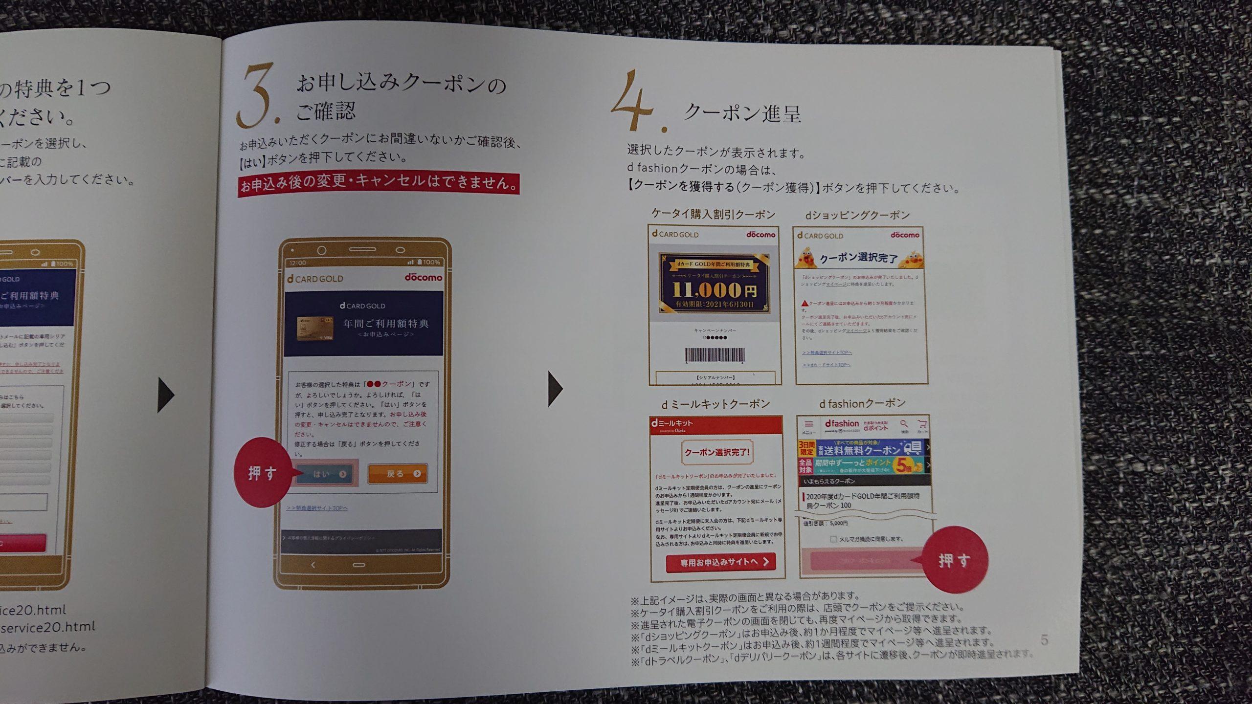 dカード GOLD(dカードゴールド)年間利用額特典 クーポン申し込み方法2